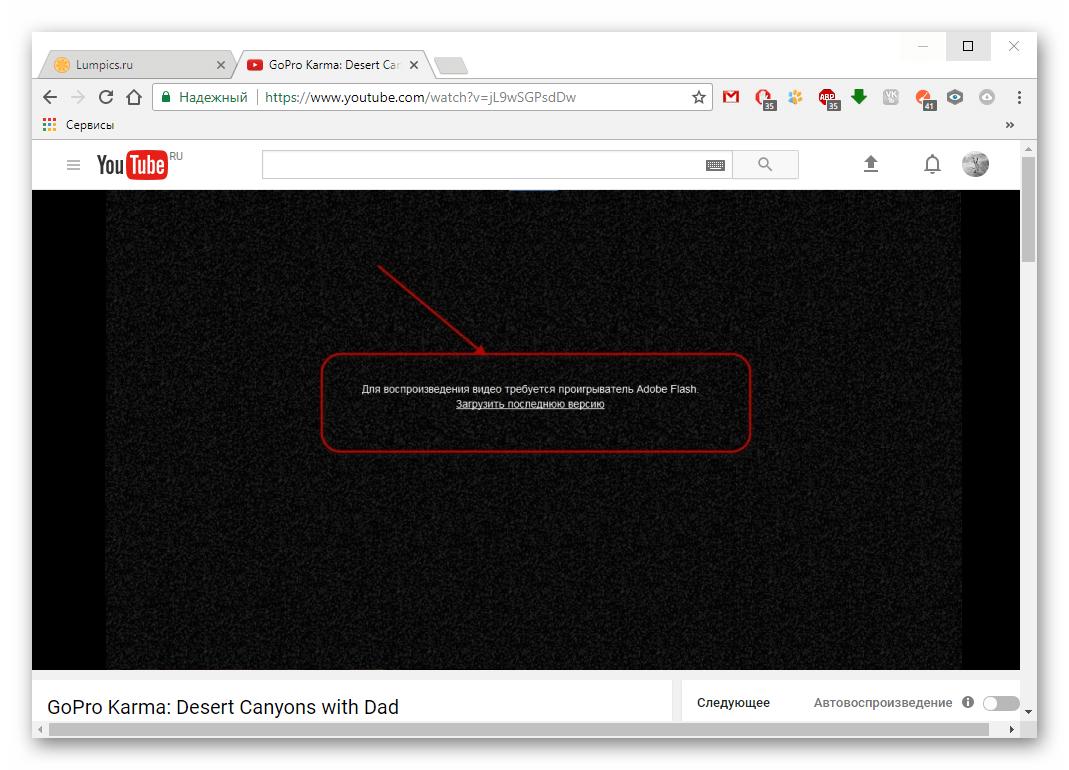 Необходима загрузка флеш плеера для просмотра в YouTube