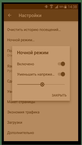 Ночной режим Opera Mini