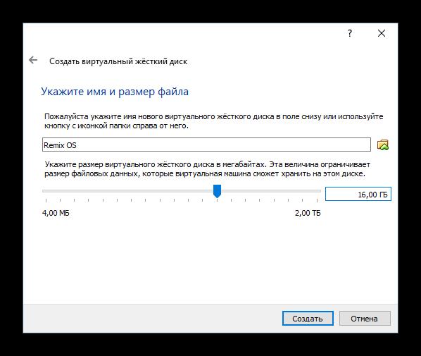 Объем виртуального HDD в VirtualBox для Remix OS
