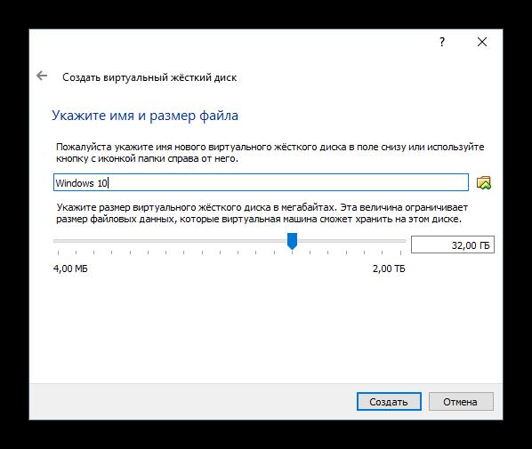 Объем жесткого диска для виртуальной машины Windows 10 в VirtualBox