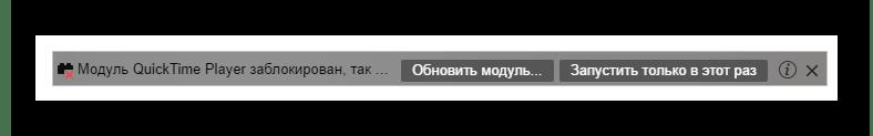 Обновить модуль Яндекс.Браузер