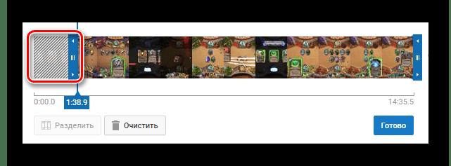Обозначение части видео, которое будет удалено YouTube