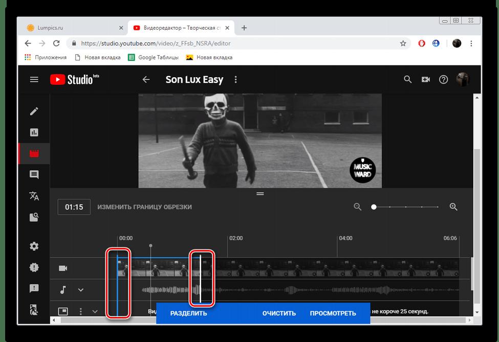 Обозначить границы обрезки в редакторе YouTube