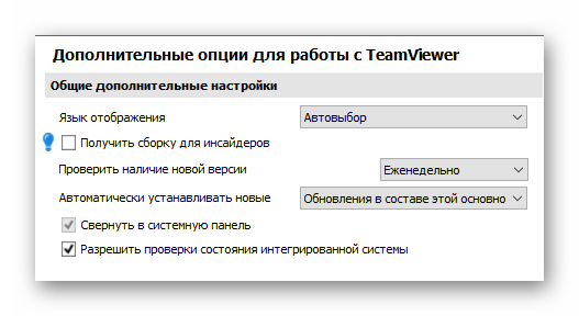 Общие дополнительные настройка TeamViewer