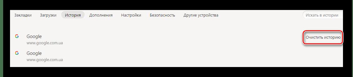Очистить историю Яндекс Браузер