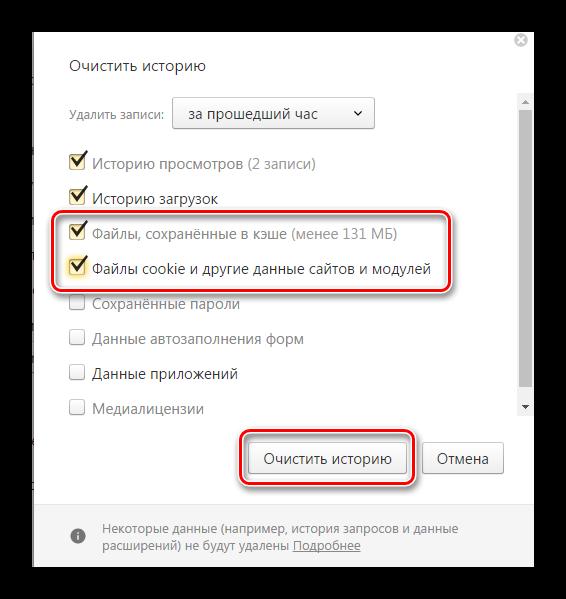 Очистить кэш и куки Яндекс Браузер