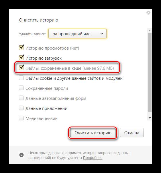 Очитстить кэш Яндекс.Браузер
