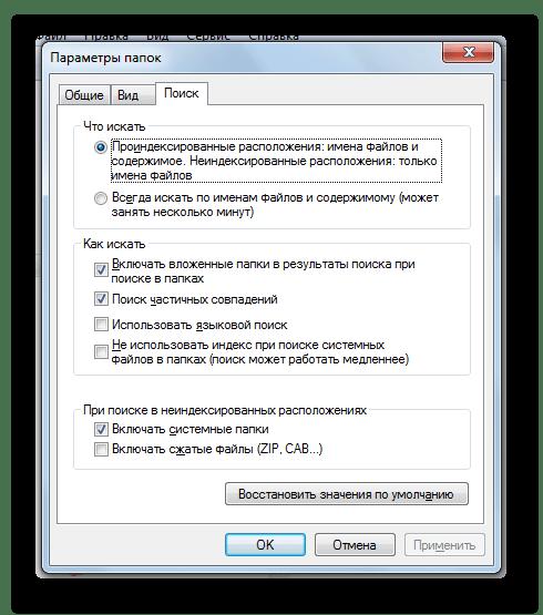 Окно Параметры папок открыто во вкладке Поиск в Windows 7