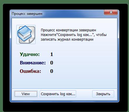 Окно Процесс завершён в Total Audio Converter