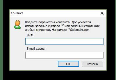 Окно добавления адреса в белый список AntispamSniper