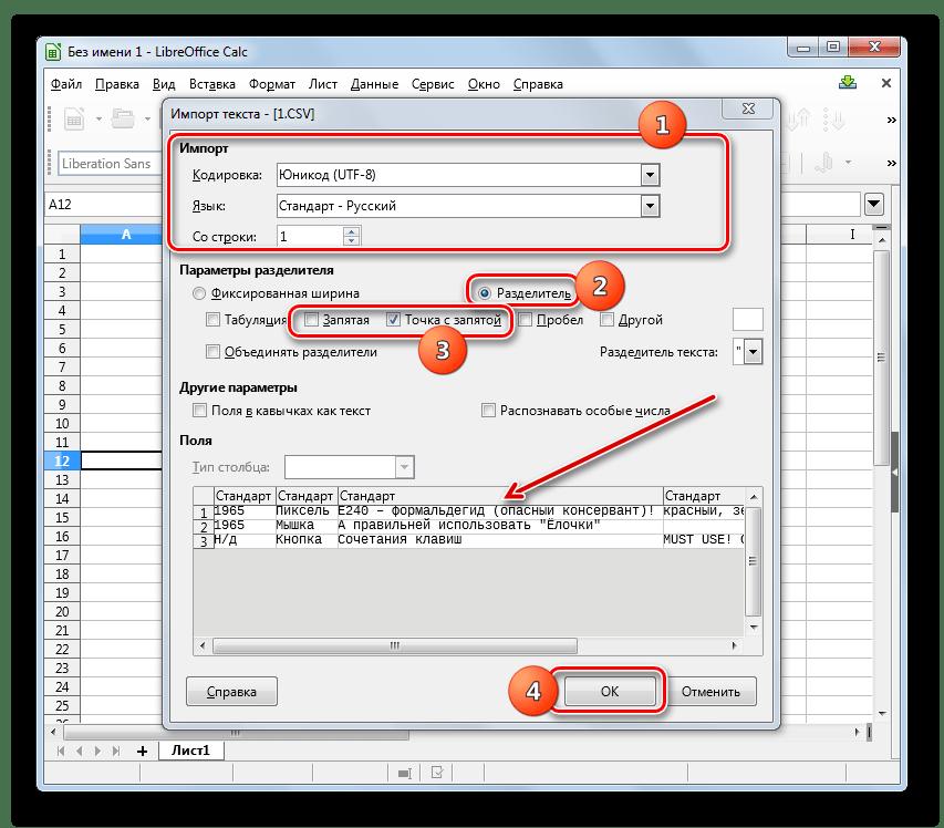 Окно импорт текста в программе LibreOffice Calc