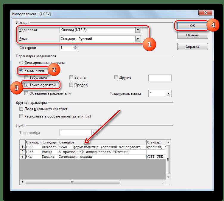 Окно импорт текста в программе OpenOffice Calc