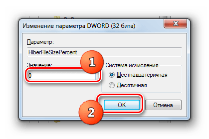 Окно изменения параметра HiberFileSizePercent в Windows 7