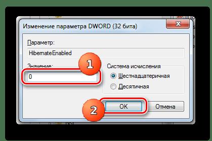 Окно изменения параметра HibernateEnabled в Windows 7