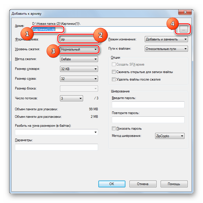 Окно настройки создания архива ZIP в программе 7-ZIP
