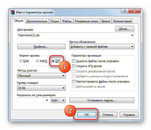 Окно настройки создания архива в программе WinRAR