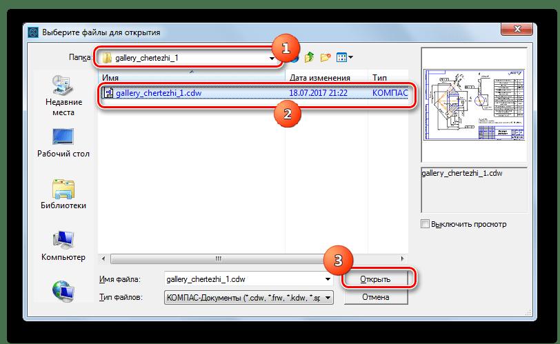 Окно открытия файла в программе КОМПАС-3D Viewer