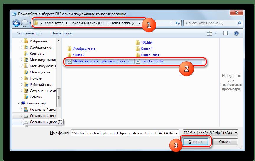 Окно открытия файлов в программе Fb2ePub