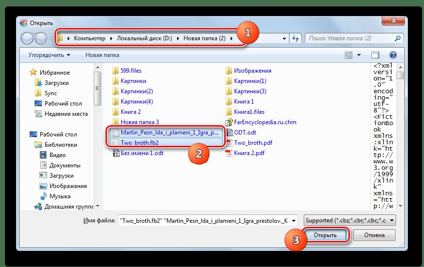 Окно открытия файлов в программе TEBookConverter