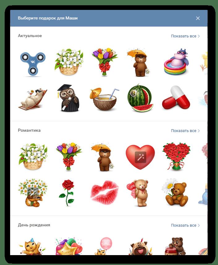 Окно отправки подарков пользователю на сайте ВКонтакте