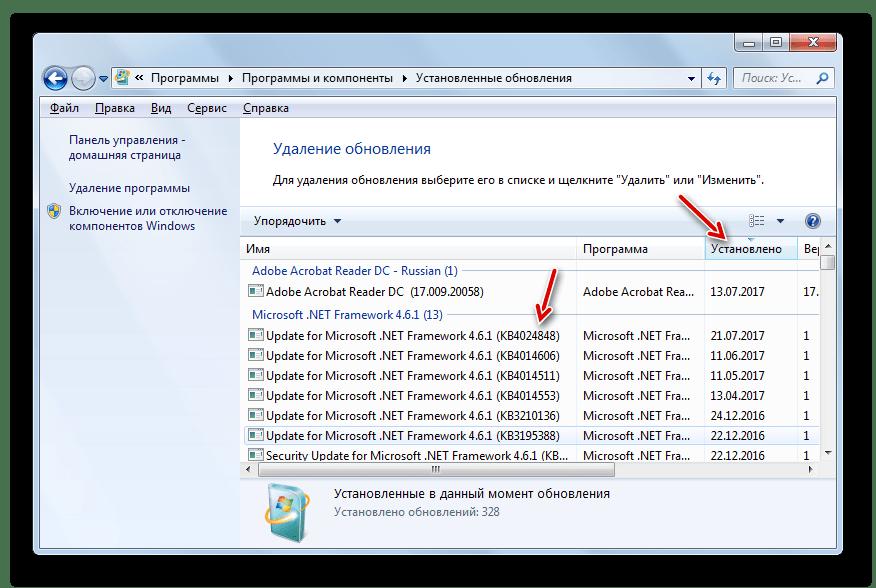 Окно просмотра установленных программ в Панели управления в Windows 7