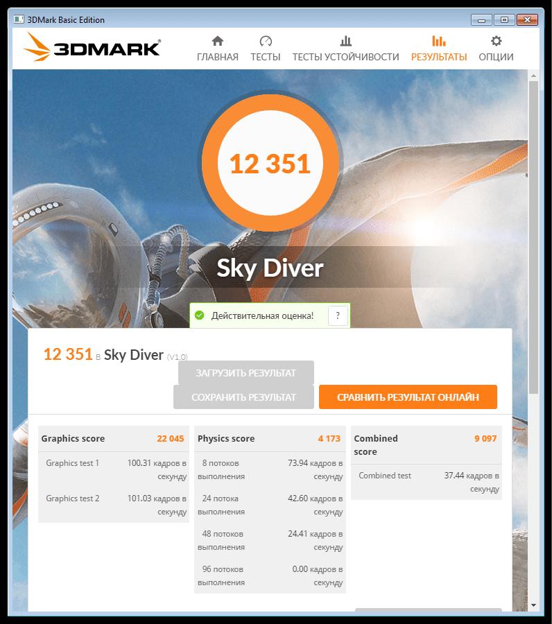 Окно результатов тестирования системы бенчмарком 3DMark от компании Futuremark