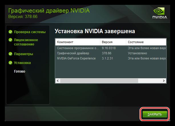 Окно свидетельствующее об успешной установке драйвера для видеокарты NVIDIA