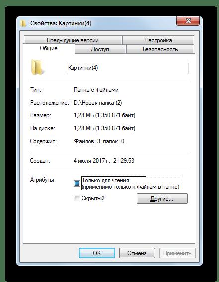 Окно свойств отдельной папки в Windows 7