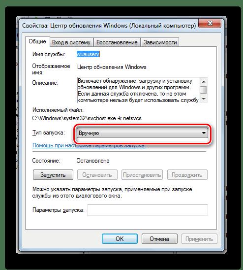 Окно свойств службы Центр обновления Windows в окне Диспетчера служб в Windows 7