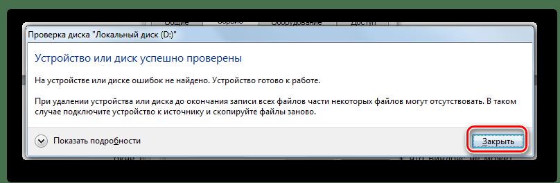 Окно завершения проверки диска на ошибки в Windows 7