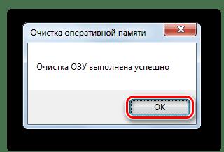Оперативную память очищена с помощью скрипта в Windows 7