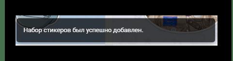 Оповещение об успешном добавлении набора стикеров в магазине стикеров ВКонтакте