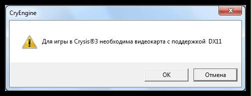 Оповещение операционной системы о невозможности запустить игру ввиду отсутствия поддержки DirectX 11