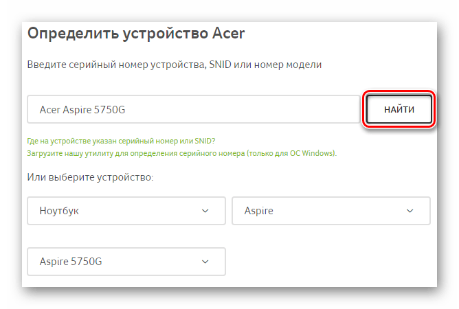 Определить устройство Acer