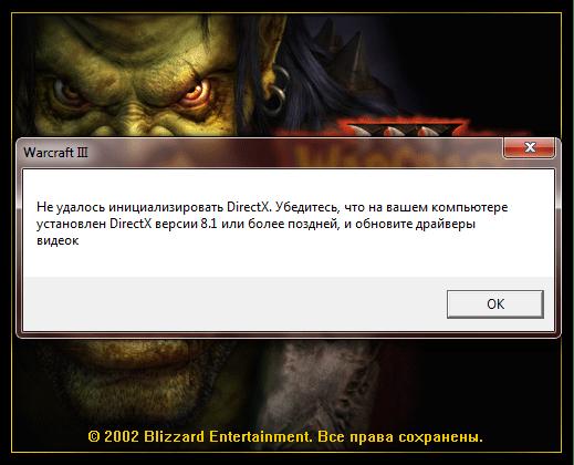 Ошибка инициализации компонентов DirectX при запуске игры Warcraft 3 на современной операционной системе