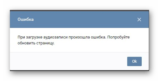 Ошибка при загрузке аудиозаписи в разделе музыка ВКонтакте