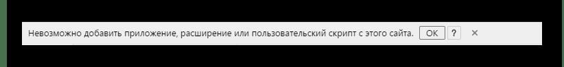 Ошибка установки дополнения Яндекс.Браузер