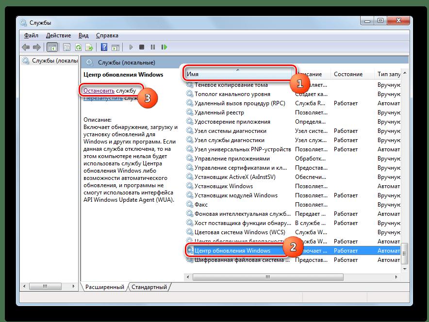Остановка службы Центр обновления Windows в окне Диспетчера служб в Windows 7
