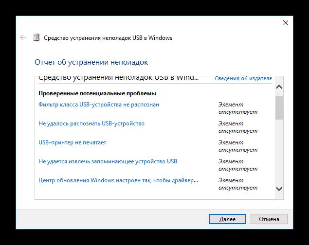 Отчёт средства устранения неполадок usb в windows 10