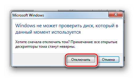 Отключение диска в Windows 7