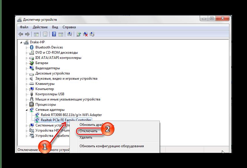 Отключение второй сетевой карты Windows 7