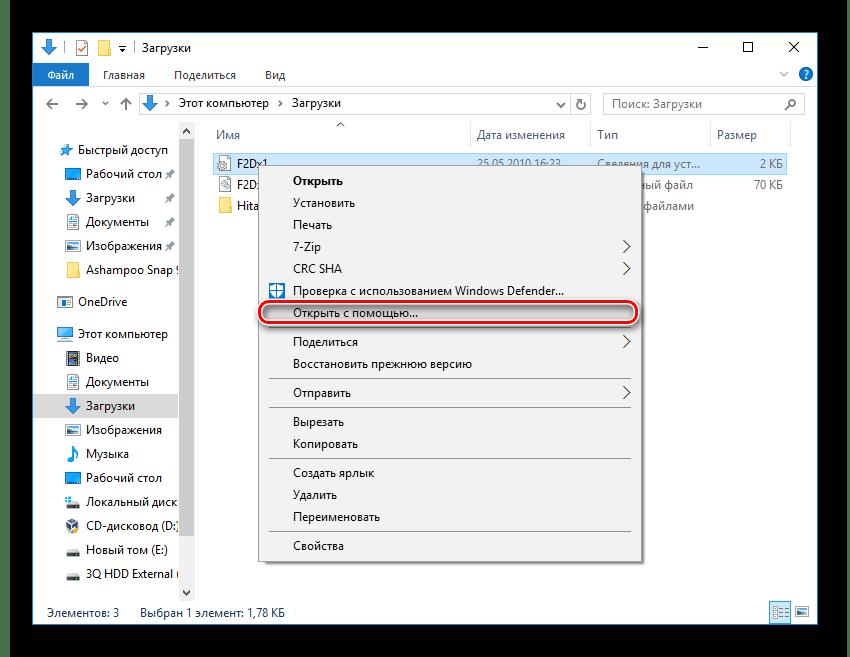 Открыть файл с помощью