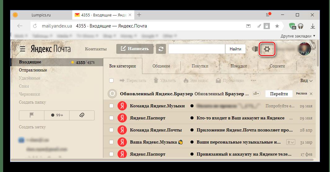 Открыть настройки Яндекс.Почты