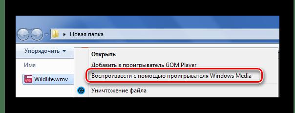 Открытие WMV в Windows Media через контекстное меню
