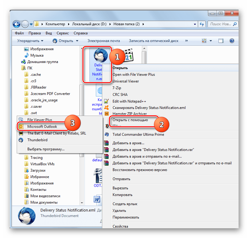 Открытие файла EML через контестное меню Проводника Windows в программе Microsoft Outlook