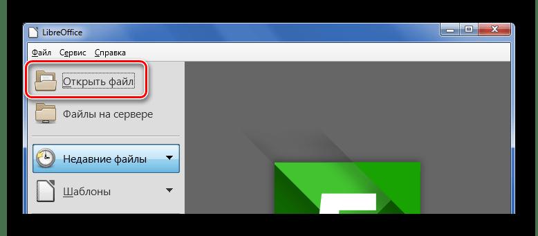 Открытие файла через кнопку в LibreOffice