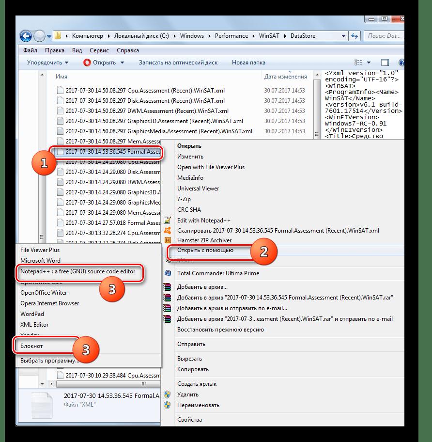 Открытие файла с информацией о тесте производительности через контекстное меню в Проводнике с помощью Блокнота в Windows 7