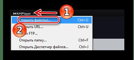 Открытие файлов в KMPlayer