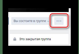 Открытие главного меню сообщества в группе на сайте ВКонтакте