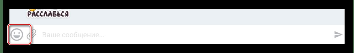 Открытие интерфейса отправки стикеров в приложении стикеры для VK